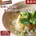 大容量 低カロリー 業務用 乾燥しらたき25gx250個(こんにゃく麺、ぷるんぷあん)と お試しスープの素10袋セット