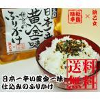 送料無料 日本一辛い黄金一味仕込みのふりかけ 26g×8袋セット (ゆうパケット便)