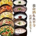 養命酒フリーズドライ薬膳粥&永平寺レトルト粥 おかゆ10種類20食詰め合わせセット