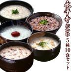 レトルト おかゆ 永平寺 5種類10食セット(朝がゆ 玄米がゆ そばがゆ 十穀がゆ 小豆がゆ)