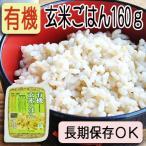 有機 玄米ごはん 160g コジマフーズ オーガニック organic