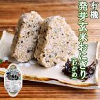 有機 発芽玄米 おにぎり(わかめ)90g×2個 コジマフーズ オーガニック (レトルトご飯)