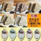 有機 発芽玄米 おにぎり レトルトご飯 5種類10個セット コジマフーズ