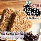 お歳暮 有機 発芽玄米 おにぎり レトルトご飯 5種類20個セット コジマフーズ