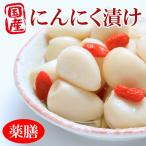 国産にんにく にんにく漬物 100g (薬膳 ニンニク)