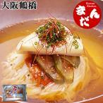 冷麺 大阪鶴橋韓国料理店「まだん」 冷麺 2人前(生麺、スープ)