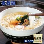 フリーズドライ 喜養麺 袋 63g×4袋(にゅうめん・素麺) 坂利製麺所