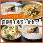 フリーズドライ 喜養麺(袋)4種類8食セット インスタントそうめん お歳暮