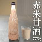 赤米甘酒 775g ×2本 米麹 ノンアルコール 日本雑穀アワード金賞 ベストアメニティ