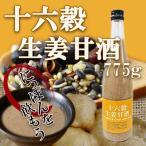甘酒   十六穀生姜甘酒 775g 無添加 米麹 砂糖不使用 ノンアルコール