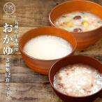 レトルト 国産 おかゆ 3種類12食 詰め合わせセット 低カロリー ベストアメニティ 白がゆ もち麦がゆ 健康がゆ