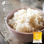 国産 無洗米 お米 有機にこまる 150g 一合分