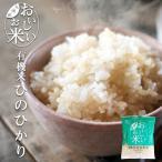 国産 無洗米 お米 有機ひのひかり 150g 一合分  ベストアメニティ