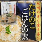 たけのこごはんの素(九州産たけのこ使用の炊き込みご飯の素)