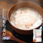 レトルト おかゆ 国産 もち麦がゆ 250gx10袋 ベストアメニティ 低カロリー ナチュラルクック 雑穀