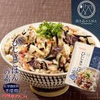 炊き込みご飯の素 九州産 ひじきごはんの素150g化学調