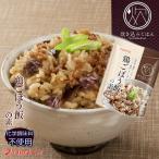 炊き込みご飯の素 九州産 鶏ごぼう飯の素150g 化学調味料・添加物不使用 国産 ギフト 贈り物  ベストアメニティ