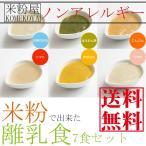 米粉の離乳食 5ヶ月頃〜7ヶ月ごろ 7食セット 無添加 アレルギー対応食品 ベビーフード ゆうパケット便