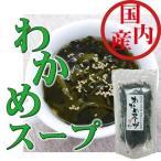国産(熊本県天草産)天然わかめスープ無添加80g