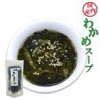 国産(熊本県天草産)天然わかめスープ無添加80gX3袋