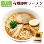 Yahoo! Yahoo!ショッピング(ヤフー ショッピング)創健社 有機 ノンフライラーメン(スープなし) 75g