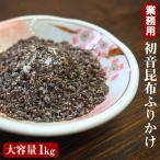 業務用 さざなみ 初音 細粒昆布 1kg ふりかけ 混ぜ込み 塩こんぶ 佃煮 味付け 簡単便利