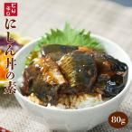 Yahoo! Yahoo!ショッピング(ヤフー ショッピング)小どんぶりの素 にしん 80g 丼の素 レトルト無添加おかず 和食惣菜