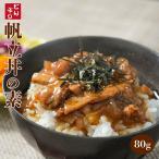Yahoo! Yahoo!ショッピング(ヤフー ショッピング)小どんぶりの素 帆立 80g 丼の素 レトルト無添加おかず 和食惣菜