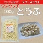 フリーズドライ ワンタッチ とうふ 100g (業務用豆腐 フリーズドライ) お味噌汁の具