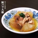 レトルト おかず 和食 惣菜 豚バラ大根 200g(1〜2人前)