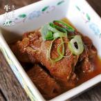 レトルト おかず 和食 惣菜 牛角煮 100g(1〜2人前)