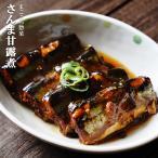 レトルト おかず 和食 惣菜 さんま甘露煮 150g(1?2