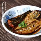 レトルト おかず 和食 惣菜 いわし生姜煮 150g(1?2