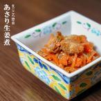 レトルト おかず 和食 惣菜 あさり生姜煮 120g(1〜2