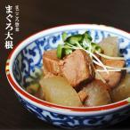 レトルト おかず 和食 惣菜 まぐろ大根 150g(1?2人前)