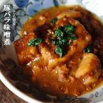 レトルト おかず 和食 惣菜 豚バラ味噌煮 100g(1?2