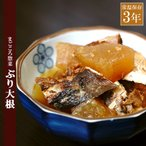 レトルト ぶり大根 200g(常温で3年保存可能)ロングライフシリーズ おかず 和食 惣菜