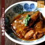 レトルト おかず 和食 惣菜 さばの味噌煮 120g(常温