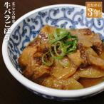 レトルト おかず 和食 惣菜 牛バラごぼう 120g(常温