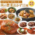 レトルト食品 惣菜 肉料理のおかず詰め合わせ11種セッ