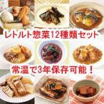 レトルト惣菜 和食 おかず 12種類和風 煮物セット 常