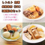 レトルト 惣菜 長期保存 3種類6食 お試しセット 2400g