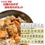 送料無料 レトルト 惣菜 おかず 詰め合わせセット 30種類セット レトルト食品 詰め合わせ  ギフト プレゼント 海外みやげ 日本食 備蓄 防災 一人暮らし