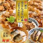 丼の具  小どんぶりの素 7種 詰め合わせセット(ゆうパケット便) レトルト食品