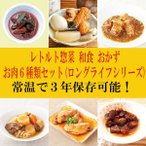 レトルト おかず 惣菜 和食 お肉6種類和風 煮物セット ロングライフ 長期保存3年