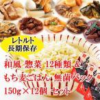 レトルト食品 詰め合わせセット 長期保存 和風 惣菜 1