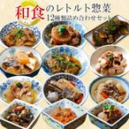 肉じゃが、ひじきなど和食のおかず  お惣菜 レトルト12種類和風 煮物お試しセット