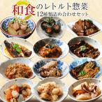 レトルト おかず惣菜  和食  豪華12種類和風 煮物お試しセット (2)