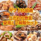 レトルト おかず 惣菜 人気の12種類 和風 煮物詰め合わせセット (お歳暮・ギフト対応可)