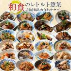 レトルト 惣菜・おかず  たっぷり24種類パック和食 和風 煮物詰め合わせセット